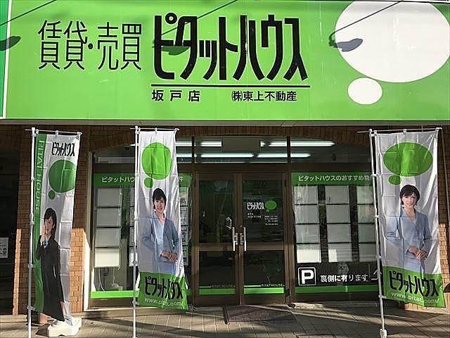 ピタットハウス坂戸店の外観画像