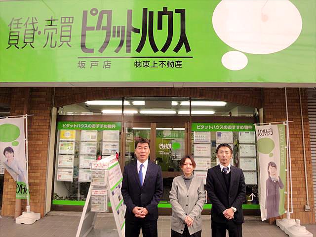 ピタットハウス東上不動産坂戸店のスタッフと外観画像