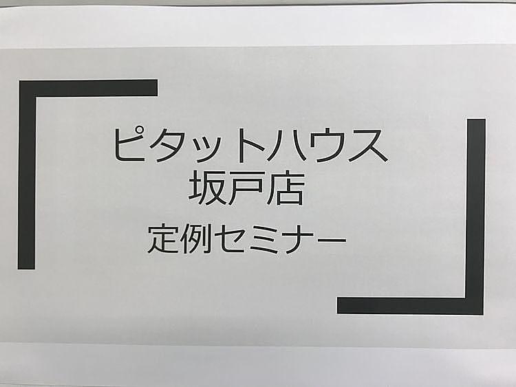 〇ピタットハウス坂戸店:12月14日セミナーを開催致します〇
