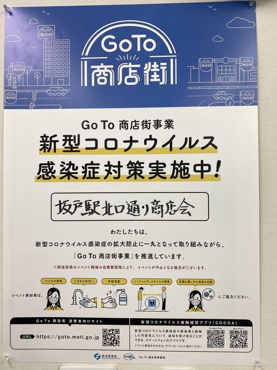 ピタットハウス坂戸店もGoTo商店街!