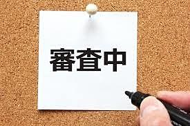 〇不動産お役立ち情報:入居前審査編〇